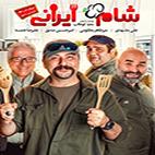 sham-irani-cover
