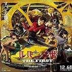 Lupin-III-The-First-logo