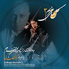 golhaye-khorram-3-cover