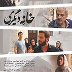 دانلود فیلم سینمایی خانه دیگری با هنرمندی پژمان بازغی