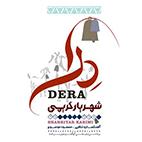 DERA-cover