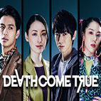 Death-Come-True-Logo
