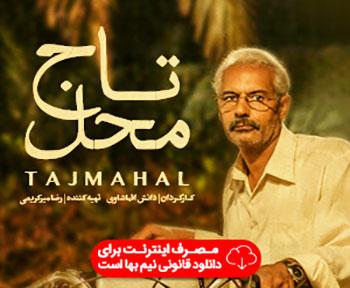 فیلم سینمایی تاج محل