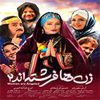 Zanha-Fereshteand-2-cover