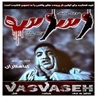 vasvaseh-episode-2-cover