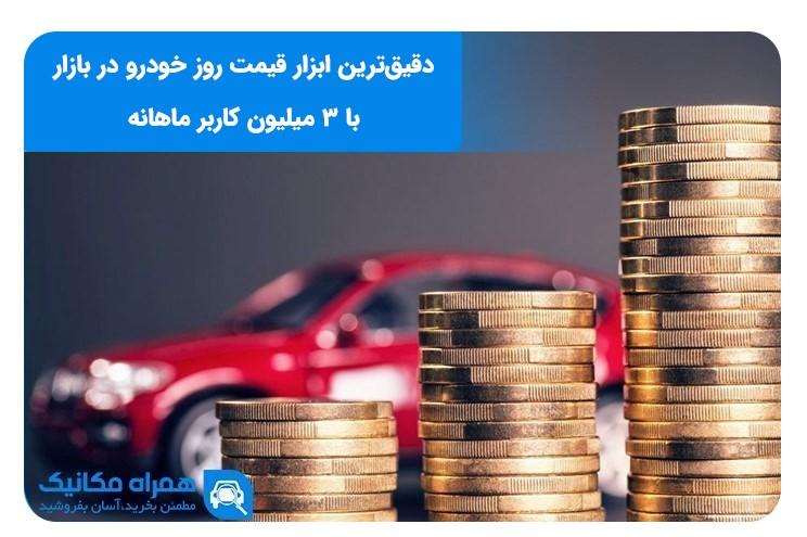 بهترین اپلیکیشن قیمت ماشین خارجی با 3 میلیون کاربر ماهانه