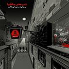 shabhaye-mafia-cover
