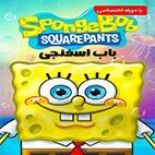 sponge-bob-cover