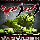 vasvaseh-cover