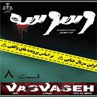 vasvaseh-episode8-logo