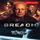 Breach 2020-logo