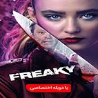 Freaky 2020-logo