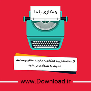 همکاری با دانلود فارسی