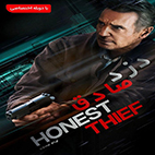 Honest Thief 2020-logo