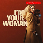 I'm Your Woman 2020-logo