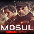 Mosul 2019-logo