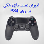 PS4-Remote-Package-Installer-Logo