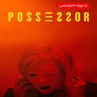 Possessor 2020-logo