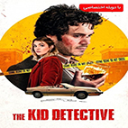 The Kid Detective 2020-logo