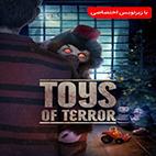 Toys of Terror 2020-logo