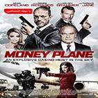 Money Plane 2020-logo