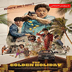 The Golden Holiday 2020-logo
