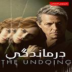 The Undoing-logo