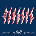 Haft-Alef-logo